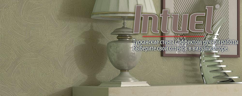 Intuel - декоративное покрытие в тусканском стиле