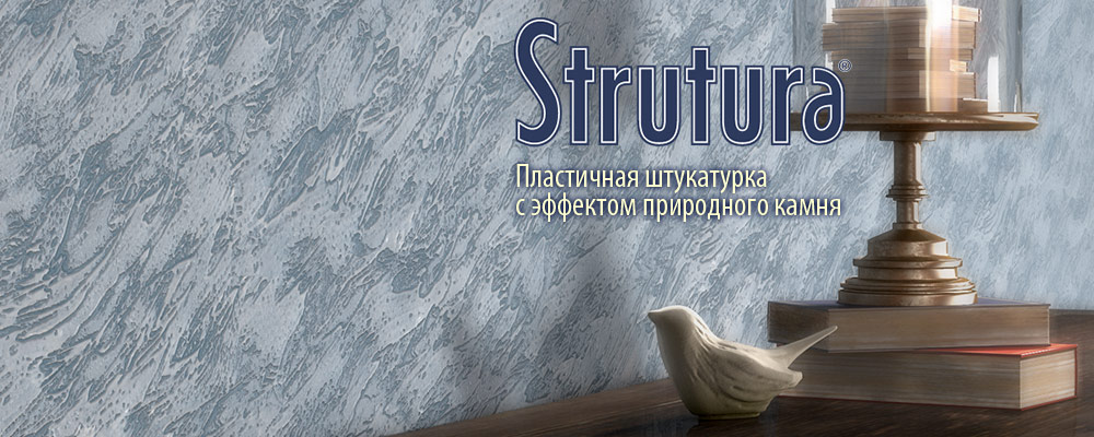 Strutura - пластичная декоративная штукатурка, для создания объемных текстур.