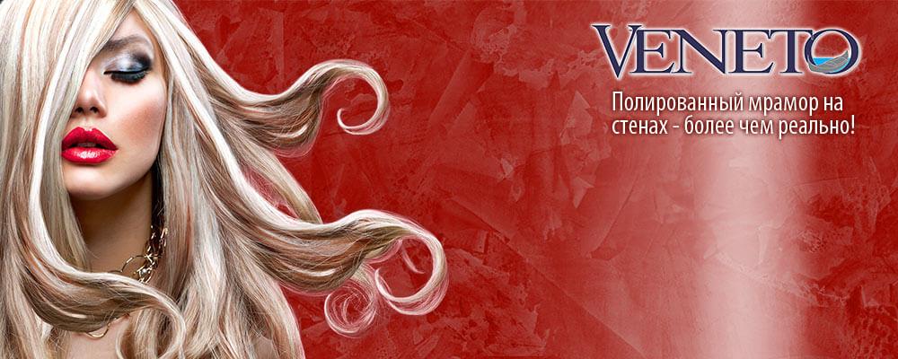 Veneto - натуральная венецианская штукатурка на основе извести 3-х летней выдержки