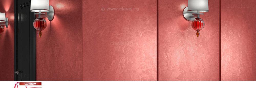 Arabesco Cuprum - декоративное покрытие  с эффектом металлизированного мокрого шелка с медным блеском