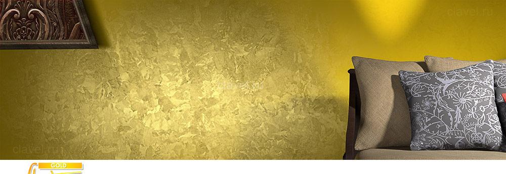 Arabesco Gold - декоративное покрытие  с эффектом металлизированного мокрого шелка с золотым блеском
