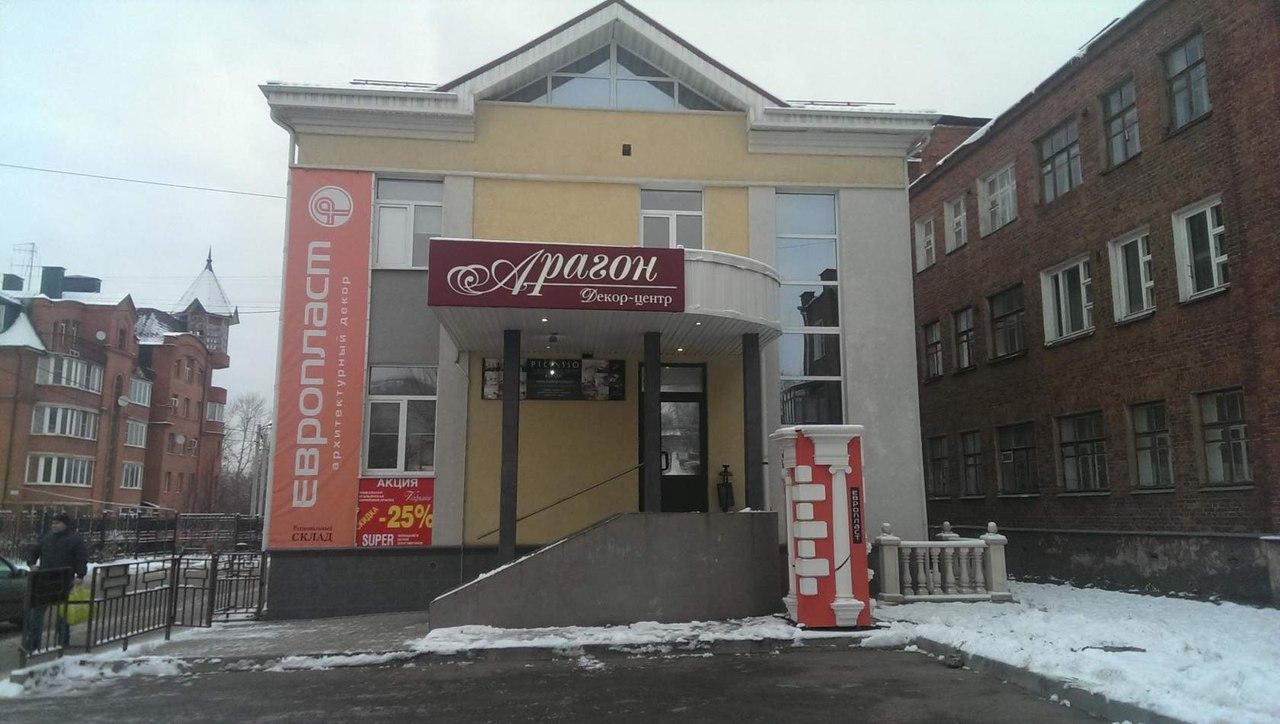Салон Арагон - декоративные штукатурки и краски в Иваново