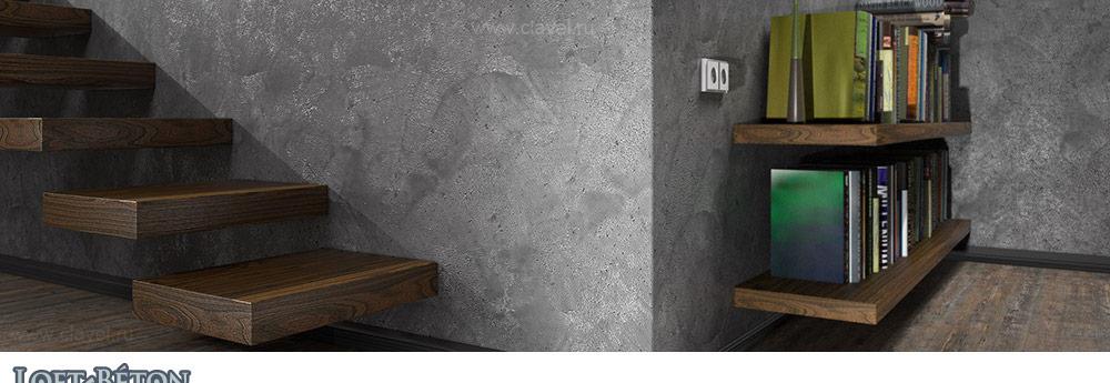 Теплые краски для бетонных стен наливной пол 3d продажа