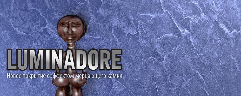 Luminadore - декоративная штукатурка с эффектом мерцающего камня