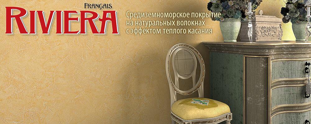 Riviera - декоративная штукатурка с мягким тактильным эффектом на основе натуральных волокон