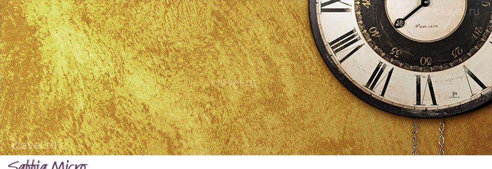 Sabbia Micro - декоративное покрытие с эффектом золотых песчаных вихрей