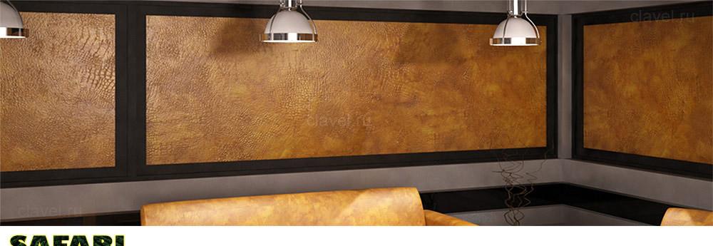 Safari - текстурная штукатурка, имитирующая фактуру кожи диких животных